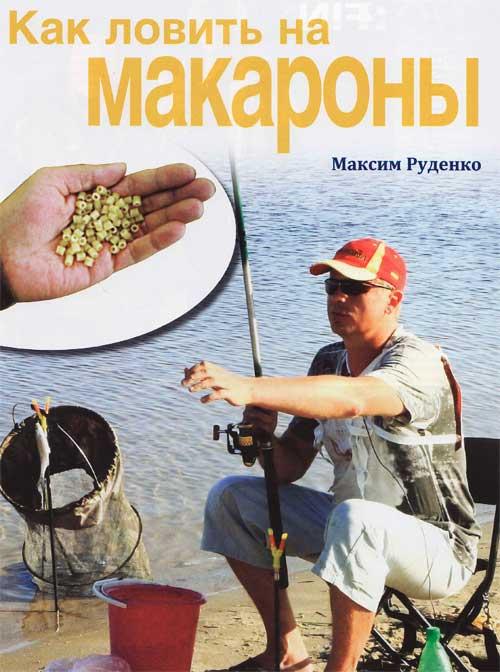 Как ловить на макароны рыбу